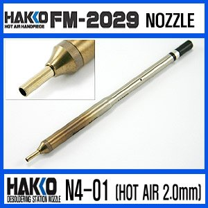 HAKKO N4-01 HOT AIR 2.0mm/ FM-2029 NOZZLE
