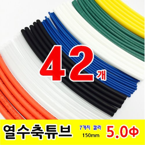 GST-15050_열수축튜브 Heat Shrink Tubing 150mm Φ5.0 42pcs