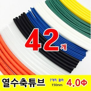 GST-15040_열수축튜브 Heat Shrink Tubing 150mm Φ4.0 42pcs