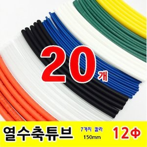 GST-15120_열수축튜브 Heat Shrink Tubing 150mm Φ12 20pcs