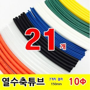 GST-15100_열수축튜브 Heat Shrink Tubing 150mm Φ10 21pcs